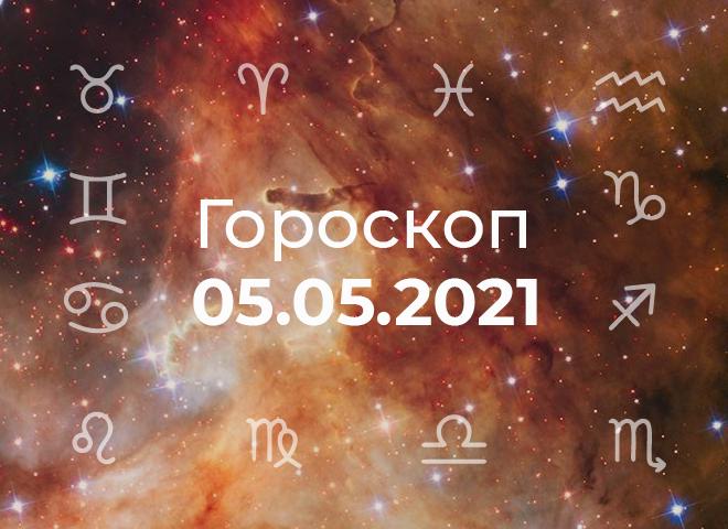Гороскоп на май 2021