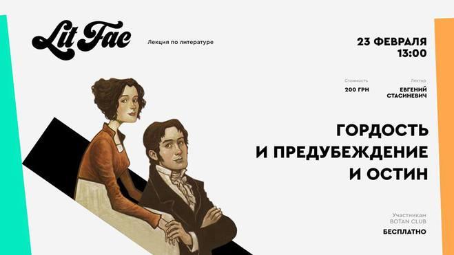 Куда пойти в Киеве 22, 23 и 24 февраля