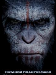Світанок планети мавп