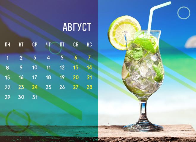 Календарь выходных и праздничных дней в августе 2016