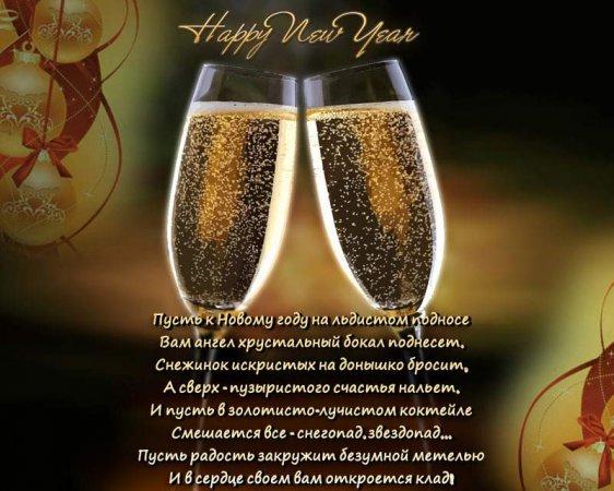Поздравление на Новый Год 2014