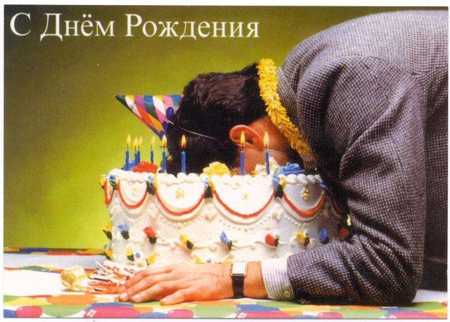 Веселая открытка на День рождения