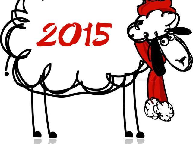 Открытка на год овцы 2015