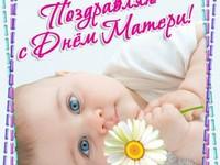 Поздравляю с Днем матери!