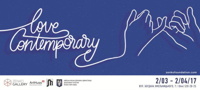 Куда пойти в Киеве 8 марта: Выставка LOVE.contemporary