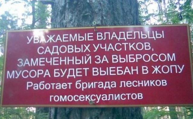 Запреты и предупреждения по-нашему
