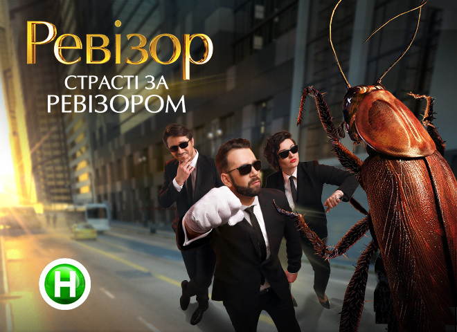"""Ревизор"" 7 сезон 2016"