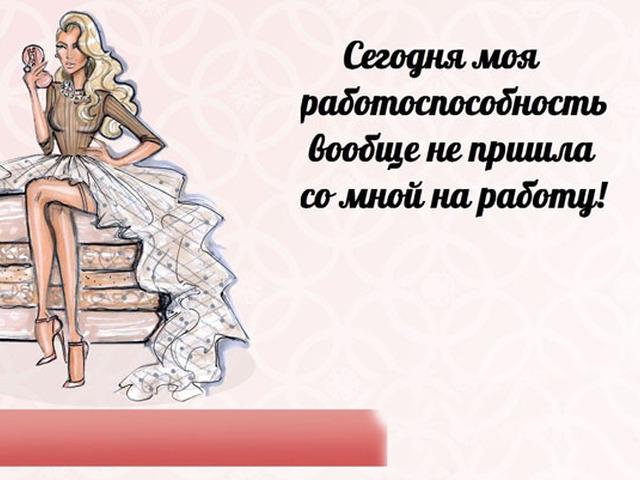 Надписью любимка, новые прикольные картинки про женщин с надписями