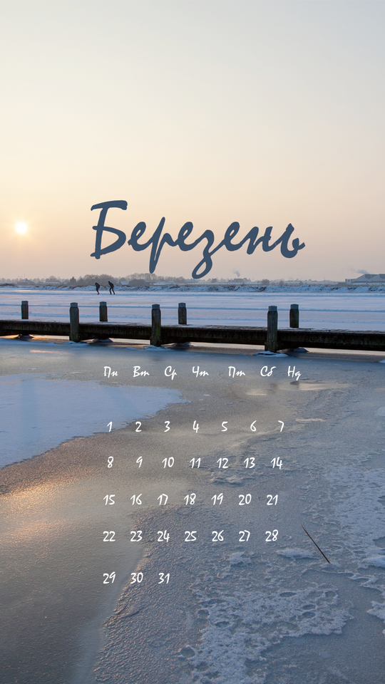 обої за календарем березень 2021