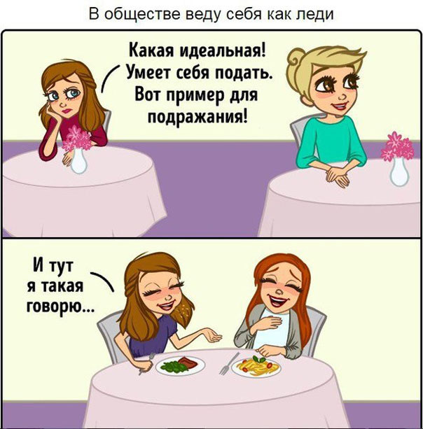каждая девушка узнает себя...