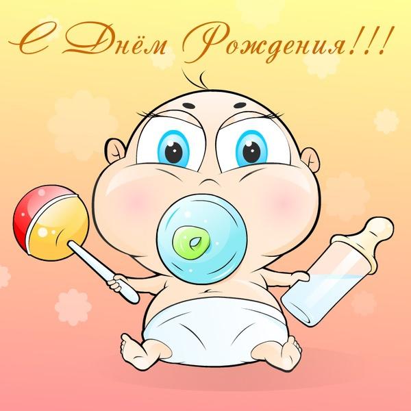 С новорожденным!