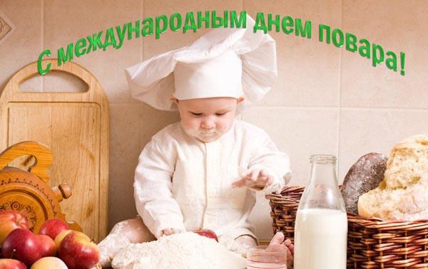 С днем повара