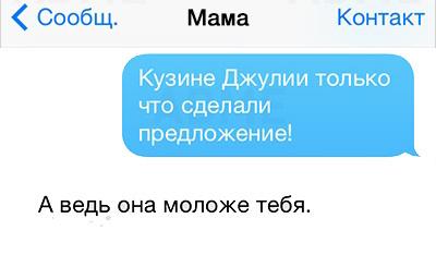 ТОП лучших переписок с мамой