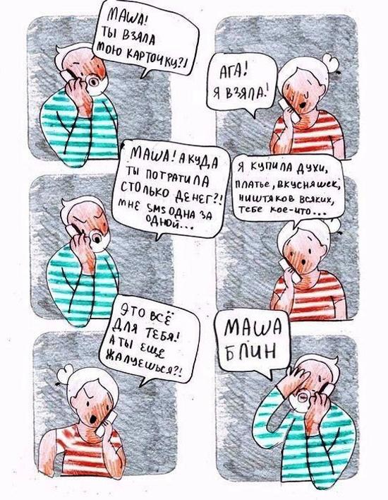 Маша, блин!