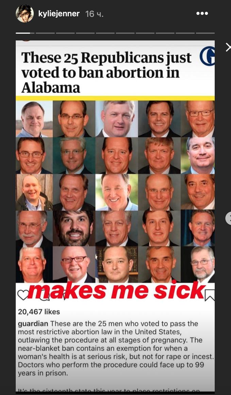Звезды против: В штате Алабама запретили аборты