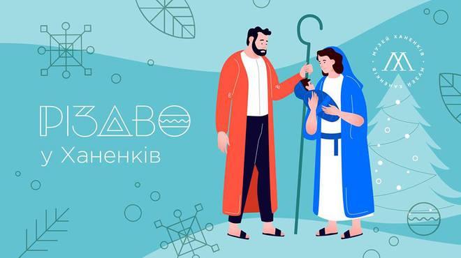 Куди піти в Києві: вихідні 22 - 23 грудня