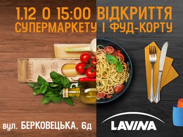 """У найбільшому в Україні ТРЦ LAVINA відкриється супермаркет і фуд-корт """"Сільпо"""""""