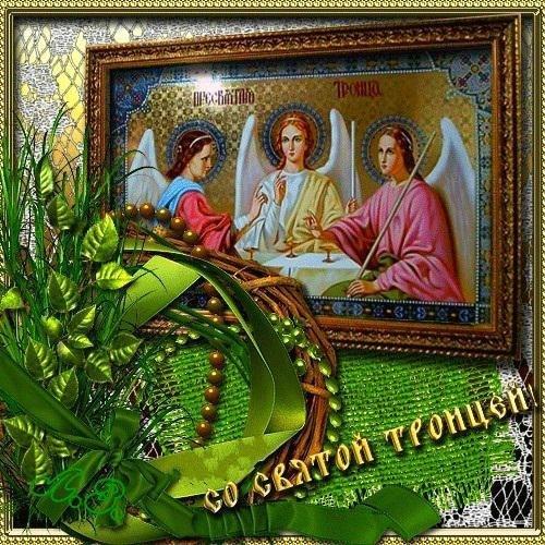 Со Святой Троицей