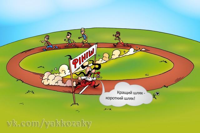 Як Козаки на Олімпіаді 2012 бували