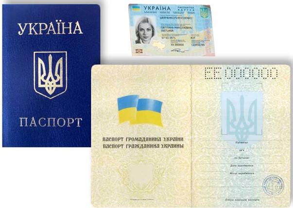 Паспорт гражданина Украины нового образца