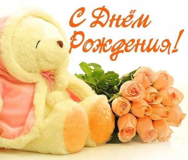 Милые поздравления на день рождение для девушек 526