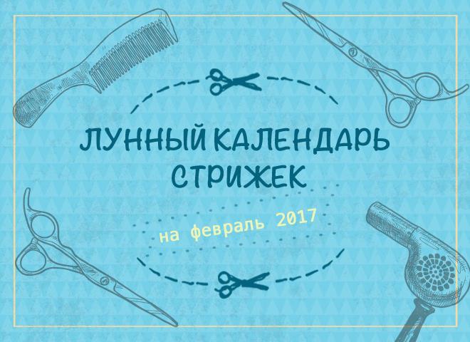Лунный календарь стрижек на февраль 2017