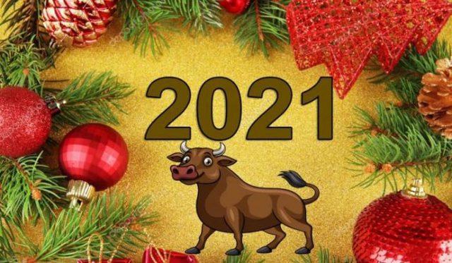 С годом быка 2021