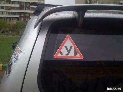 Правильный знак!!!