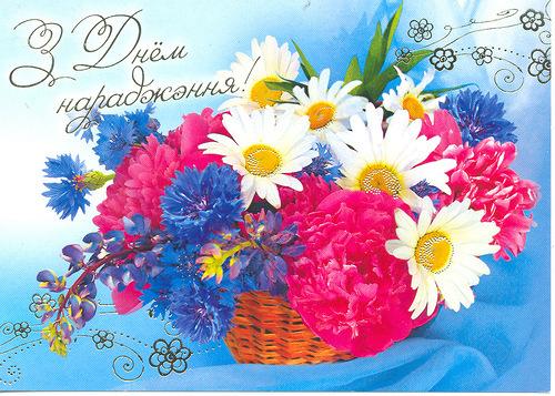 Поздравления с днем рождения на белорусском языке в прозе 196