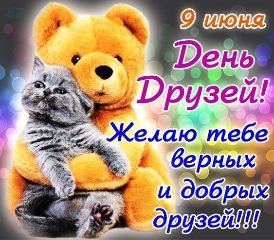 Привітання з Днем друзів