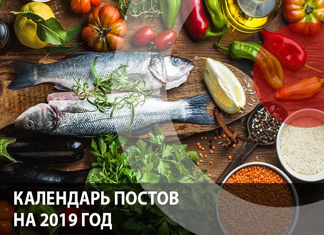 Календар православних постів і трапез на 2019 рік
