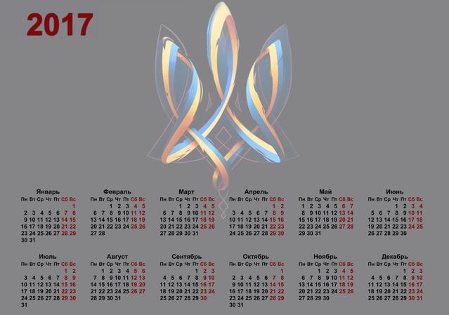 Календарь 2017 на рабочий стол