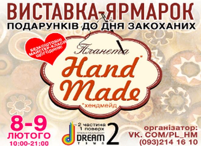 ПЛАНЕТА HAND MADE
