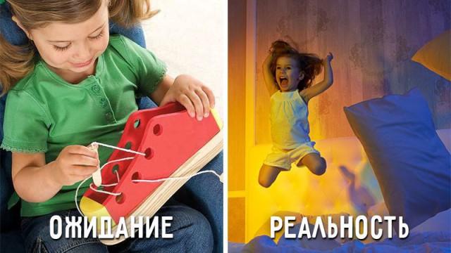 Дети. Ожидание и реальность