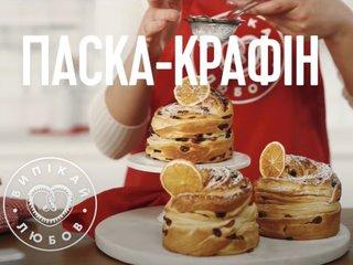 Випікай мрію: рецепт паски-крафін з журавлиною до Великодня