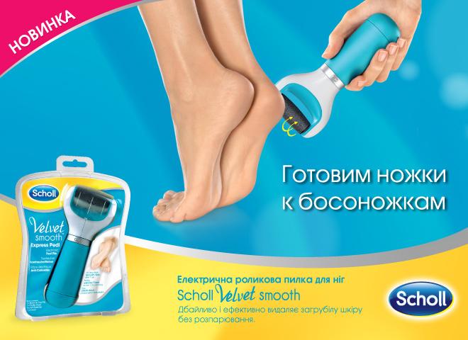 Готовим ножки к босоножкам