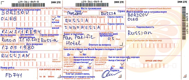 Як отримати візу в Сингапур