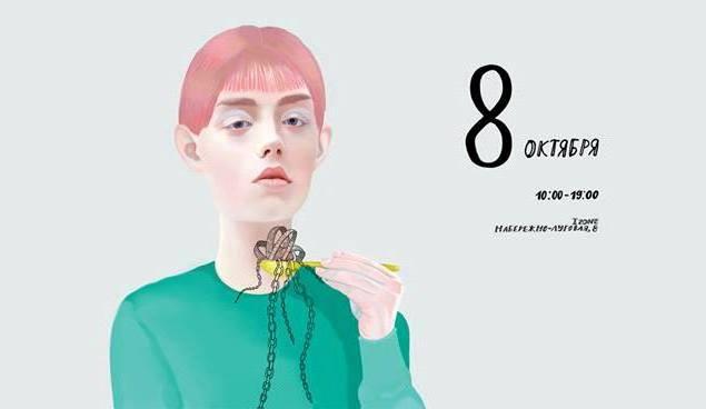 Куда пойти в Киеве: выходные 6-8 октября