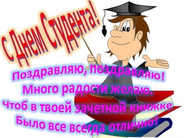 Поздравление студентов от преподавателя