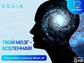 Конференция Brain Ukraine 2021
