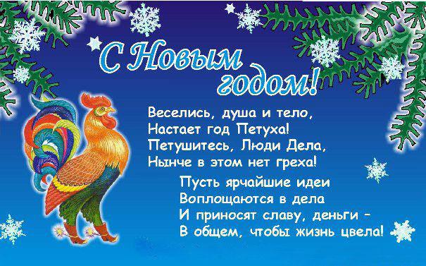 С новым годом петуха поздравления картинки