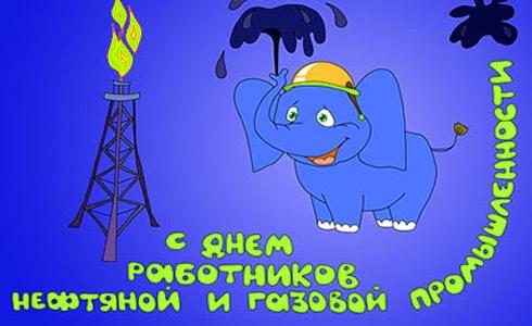 День работников нефтяной, газовой, нефтеперерабатывающей промышленности и нефтепродуктообеспечения н