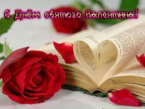 Открытки с Днём Св. Валентина