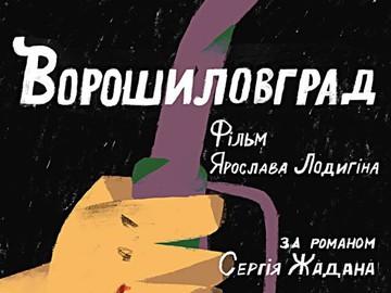 """Началась работа над экранизацией книги Жадана """"Ворошиловград"""""""