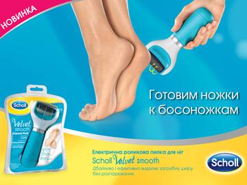 Готуєм ніжки для босоніжок
