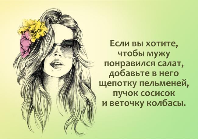Афоризмы про мужчин и женщин