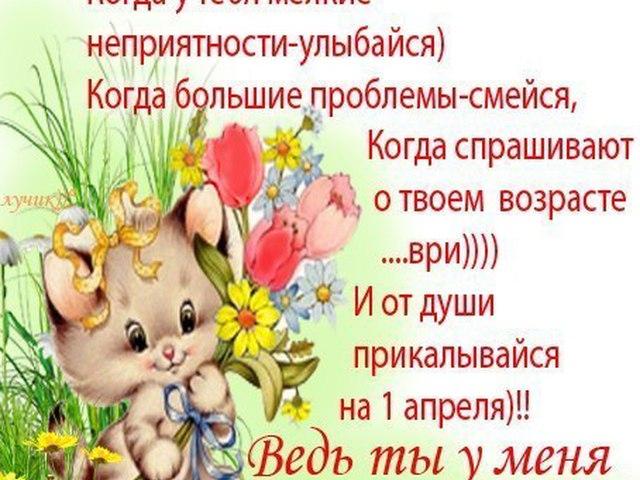 Поздравления днем рождения родившимся 1 апреля