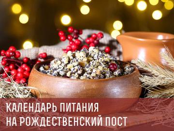Календарь рождественского поста 2016-2017