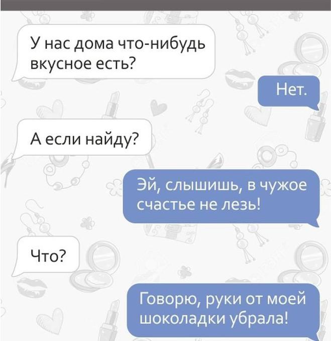 Забавные переписки между девушками