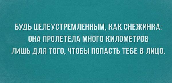 Зимние картинки с текстом